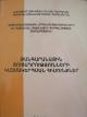 Թանգարանային ցուցադրությունների կազմակերպման հիմունքները. հրատարակվել է ուսումնամեթոդական ձեռնարկ