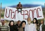 «Մեր գյուղը» ֆիլմը Տորոնտոյում անցկացվող «Նուռ» կինոփառատոնում արժանացել է մրցանակների