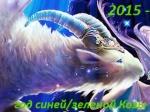 Աստղաբան-էզոթերիկը ներկայացնում է 2015թ. կանխատեսումները