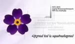 Հայոց ցեղասպանության 100-րդ տարելիցին նվիրված համերգ Կանադայում