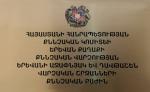 «Գորիս» ՔԿՀ-ի 9 աշխատակից ենթարկվել է կարգապահական պատասխանատվության