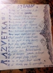 Սա գրել է զինվորը, ով մահացել է ծանր հրազենային վնասվածքից (լուսանկար)