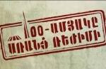 «100-ամյակը առանց ռեժիմի»–ն հանրահավաք է անցկացնում