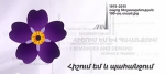 Եվրոպաբնակ հայերը Բեռլինում կոգեկոչեն Հայոց Ցեղասպանության 100-րդ տարելիցը
