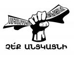 Ամենաքաղաքացիական նախաձեռնությունը. «Չե՛ք անցկացնի»