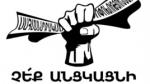 «Չե՛ք անցկացնի». «Սերժ Սարգսյանը հենց այսկերպ է փորձում հաստատել ավտորիտար ռեժիմը»