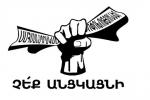 «Չե՛ք անցկացնի»-ն խստորեն դատապարտում է ոստիկանության կամայականությունները