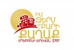 «Էրեբունի-Երևան 2797» տոնակատարության առիթով ժամանակավորապես դադարեցվելու է տրանսպորտային երթևեկությունը