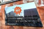 ՀԷՑ-ում աուդիտ անցկացնող ընկերությանը 49 834 դոլար հատկացրեց կառավարությունը