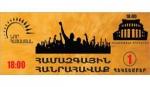 «Նոր Հայաստանի» հանրահավաքն Ազատության հրապարակում (տեսանյութ)
