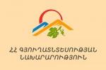 Մեկնարկել է Օրգանական գյուղատնտեսության աջակցության նախաձեռնություն  ծրագիրը