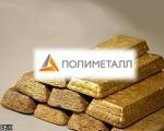 Российская компания «Polymetal» приобретает месторождение золота в Капане