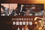 Չինաստանում տեղի կունենա Հայկական դասական երաժշտության համերգ