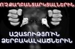 Ուրեմն Բաղրամյան 26-ի կազմակերպած ցույցերին ու հանրահավաքներին բերման ենթարկվածներին կարելի է ազատ արձակել