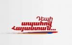Սա Սերժ Սարգսյանի Հայաստանն է, և այստեղ ամեն ինչ էլ հնարավոր է