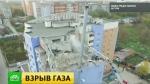 Ռյազանում գազի պայթյունի հետևանքով 3 մարդ է զոհվել (տեսանյութ)
