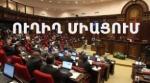 ԱԺ արտահերթ նիստն՝ ուղիղ միացմամբ