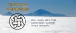 «Հոգևոր Հայաստան»-ը պահանջում է անհապաղ տեղափոխել խորհրդարանական ընտրությունների օրը
