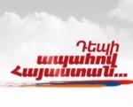 Պարզվում է` դուք վաղուց ապահով Հայաստանում եք ապրում