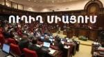 ԱԺ արտահերթ նիստն ուղիղ միացմամբ