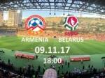 Հայաստան-Բելառուս հանդիպման տոմսերն արդեն վաճառքում են
