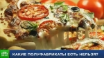 Իրականում ինչից են պատրաստում պիցցան և կիսաֆաբրիկատները (տեսանյութ)