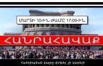 «Հանուն Հայաստան պետության» ճակատի հանրահավաքը (տեսանյութ)