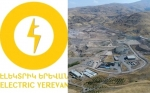 Ամուլսարի հանքի դեմ պայքարը հիշեցնում է «Էլեկտրիկ Երևանը»