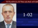 45-ամյա Ատոմ Գրիգորյանը որոնվում է որպես անհետ կորած