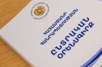 Կառավարությունը հավանություն տվեց ՀՀ ընտրական օրենսգրքի փոփոխությունների փաթեթին