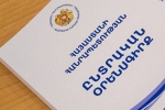 ԱԺ հանձնաժողովը դրական եզրակացություն տվեց Ընտրական օրենսգրքում փոփոխությունների նախագծին