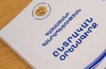 ԱԺ հանձնաժողովը դրական եզրակացություն է տվել ԸՕ փոփոխությունների փաթեթին