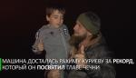 Мальчик получил подарок от Кадырова за рекордную любовь к спорту