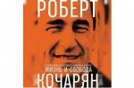 Ռոբերտ Քոչարյանի գրքում կան այնպիսի ճշմարտություններ, որոնք շատերին դուր չեն գա. Վիկտոր Սողոմոնյան