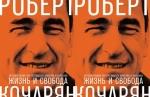 Rossia 24-ը Ռոբերտ Քոչարյանի գիրքը համեմատել է Պուտինի, Թրամփի, Չերչիլի մասին գրքերի հետ