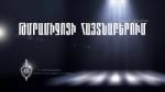 Կանխվեց թմրամիջոցի ապօրինի տեղափոխումը Հայաստան