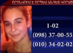 14-ամյա Մարիաննա Իսահակյանը որոնվում է որպես անհետ կորած