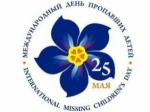 Այսօր Կորած երեխաների միջազգային օրն է
