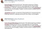 Լուլուն կոտրել է վարչապետի ֆբ էջը (լուսանկար)