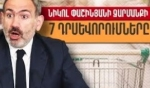 Ի՞նչն է ամենից շատ զարմացնում Նիկոլ Փաշինյանին․ ուշագրավ փաստեր